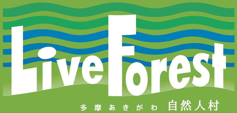 #ライブフォレスト LIVE FOREST